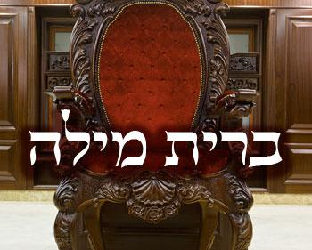 כסא של אליהו בברית המילה